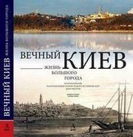 Вечный Киев. Жизнь большого города Виталий Ковалинский, Ольга Друг