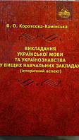 Викладання української мови та українознавства у вищих навчальних закладах (історичний аспект)