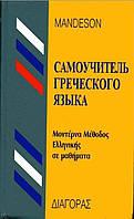 Воробьева М., Феллер Г. Самоучитель греческого языка