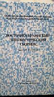 Восточноукраинский лингвистический сборник.