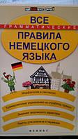 Все грамматические правила немецкого языка     Кравченко А. П.
