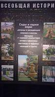 Всеобщая история ландшафтного искусства. Сады и парки мира В. Я. Курбатов