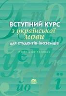 Вступний курс з української мови для студентів-іноземців підготовчого відділення
