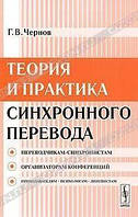 Г. В. Чернов  Теория и практика синхронного перевода