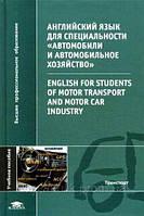 Г. В. Шевцова, В. Е. Сумина,   Английский язык для специальности Автомобили и автомобильное хозяйств
