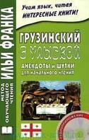 Г. Ефимов, И. Хуцишвили  Грузинский с улыбкой +CD
