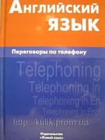 Газиева, И. А.  Английский язык. Переговоры по телефону