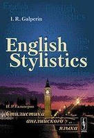 Гальперин И. Р. // Galperin I.R.  Стилистика английского языка: Учебник // English Stylistics.