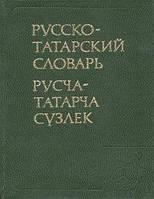 Ганиев, Ф. А. Русско-татарский словарь