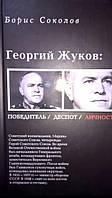 Георгий Жуков. Победитель, деспот, личность  Борис Соколов
