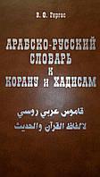 Гиргас В. Ф.(сост.) Арабско-русский словарь к Корану и Хадисам.