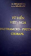 Глебова И. И., Соколов А. А. Вьетнамско-русский словарь