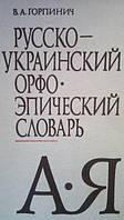 Горпинич, В. А. - Русско-украинский орфоэпический словарь