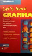 Грамматика английского языка для учащихся общеобразовательных школ