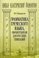 Грамматика греческого языка, обработанная для русских гимназий Нидерле И.