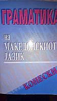 Грамматика македонского языка