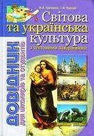 Греченко В. А., Чорний І. В.   Світова та українська культура