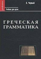 Греческая грамматика  Черный
