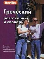 Греческий разговорник словарь Berlitz