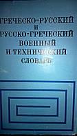 Греческо-русский и русско-греческий военный и технический словарь.