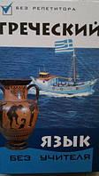 Греческий язык без учителя. 4-е изд     Погабало О. В.