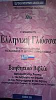 Греческий язык: справочник, перевод на русский