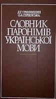 Гринчишин Д. Г., Сербенська О. А. Словник паронімів української мови