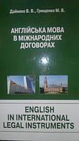 Дайнеко В. В. Англійська мова в міжнародних договорах