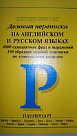 Деловая переписка на английском и русском языках