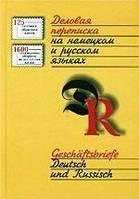 Деловая переписка на немецком и русском языках / Geschaftsbriefe deutsch und russisch