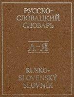 Доротьякова, В. ; Филкусова, М. ; Коллар, Д. и др.  Русско-словацкий словарь