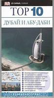 Дубай и Абу-Даби. Путеводитель  Лара Данстон и Сара Монаган