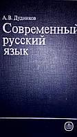 Дудников А. Современный русский язык.