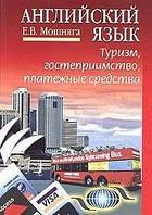 Е. В. Мошняга  Английский язык: туризм, гостеприимство, платежные средства