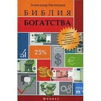 Евстегнеев А. Библия богатства