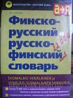 Елисеев, Ю. С.  Финско— русский и русско— финский словарь