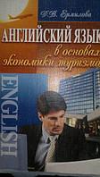 Ермилова Д. В. Английский язык в основах экономики туризма. Учебное пособие.