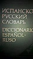 Загорская Н. В., Курчаткина Н. Н., Нарумов Б. П. Испанско-русский словарь.