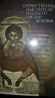 Замалеев А. Ф., Зоц В. А. Отечественные мыслители позднего средневековья