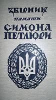 """Збірник пам""""яті Симона Петлюри (1879-1926)"""