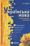 Зубков М.   Українська мова: Універсальний довідник (б/у)