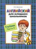 И. А. Шишкова  Английский для младших школьников. Часть 2