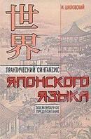 И. Шкловский  Практический синтаксис японского языка. Элементарное предложение