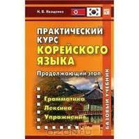 Иващенко, Н. В. Практический курс корейского языка. Продолжающий этап