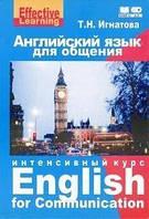 Игнатова, Т. Н.  Английский язык для общения. Интенсивный курс + CD MP3