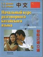 Ивченко Т. В., Янчинов С. Х. Начальный курс разговорного китайского языка + 2 CD