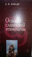 Илиади, Александр Иванович.   Основы славянской этимологии