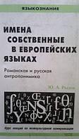 Имена собственные в европейских языках. Романская и русская антропонимика  Ю. А. Рылов