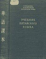 Исаенко Б., Коротков Н., Советов-Чэнь И.  Учебник китайского языка