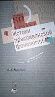 Истоки праславянской фонологии  В. А. Маслова